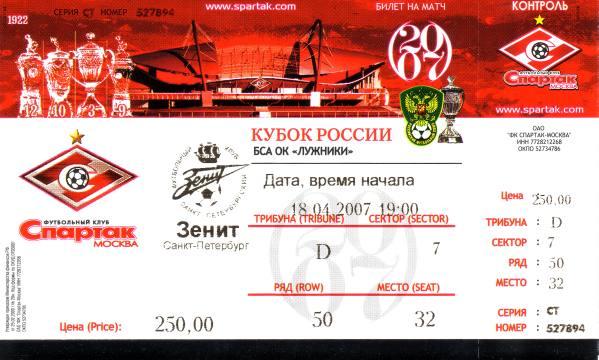 билет на игру зенит предполагается